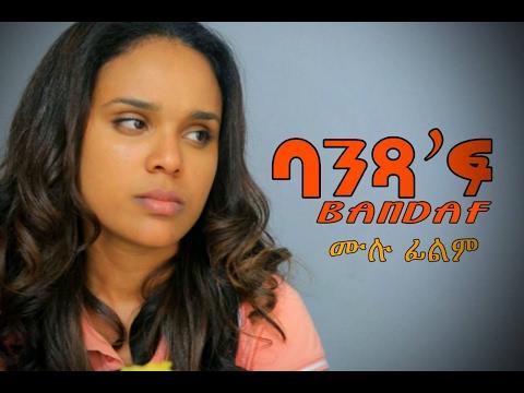 New Ethiopian Movie  Bandaf 2016