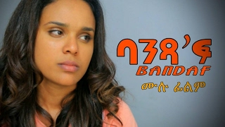New Ethiopian Movie  - Bandaf 2016