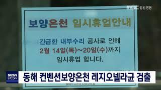 투/동해 보양온천 레지오넬라균 검출