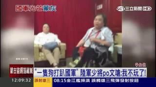 「一隻狗打趴國軍」陸軍少將PO文嗆:我不玩了!