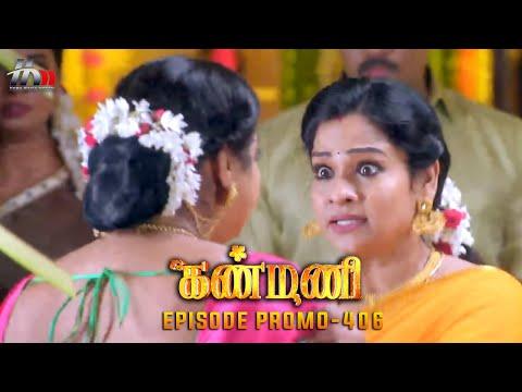 Kanmani Promo 25-02-2020 Sun Tv Serial Online
