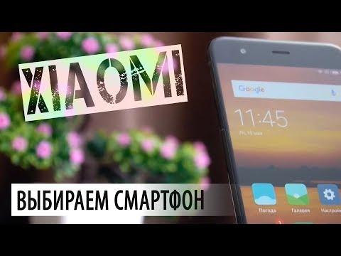 Xiaomi. Обзор сравнение линейки смартфонов