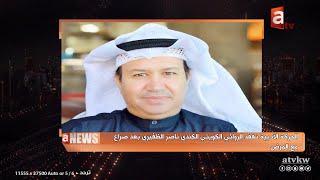 نشرة أخبار قناة atv الاربعاء 20 مارس 2019