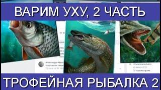 Трофейная рыбалка 2, Варим уху, Прохождение квеста уха, 2 часть