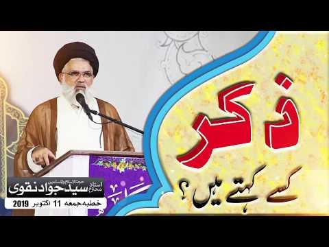 Zikr kisay kehtay hai? | Ustad e Mohtaram Syed Jawad Naqvi
