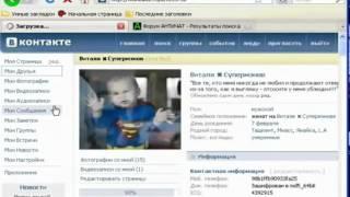 Посмотреть ролик - Программа для взлома странички Vkontakte как взломать ст