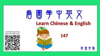 看圖學中英文 148 (Learning Chinese and English Vocabularies about furniture.)