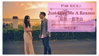 《Just Give Me A Reason給我一個理由 - P!nk粉紅佳人 ft. Nate Ruess奈特 瑞斯》 (Jason Chen x Megan Nicole Cover翻唱)中文字幕