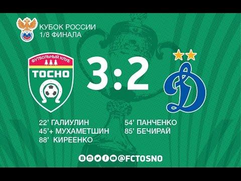 1/8 Финала Кубка России 2016/17. Тосно - Динамо 3:2