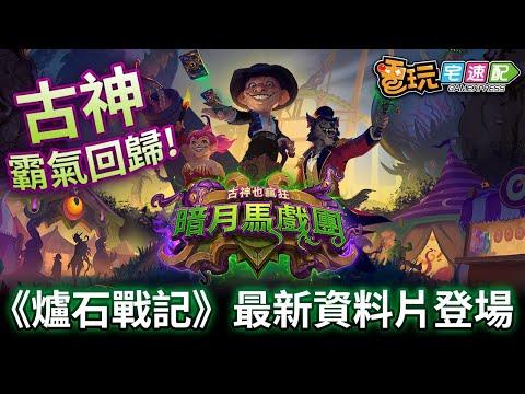 台灣-電玩宅速配-20201030 1/2 古神帶著新模式回來啦!《爐石戰記》最新資料片《暗月馬戲團:古神也瘋狂》