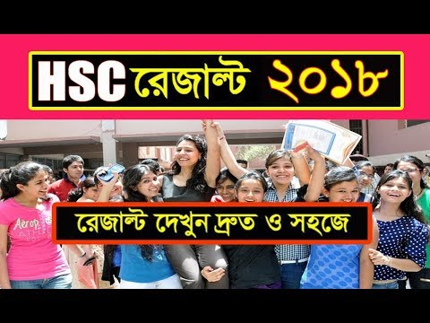 HSC Result 2017 Bangladesh All Education Boards.