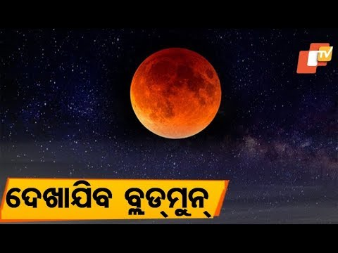 Longest blood moon , total lunar eclipse of the century today
