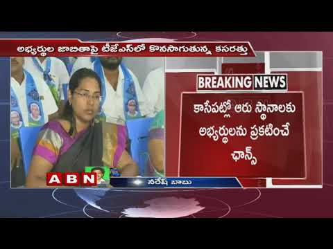 TJS to announce list of candidates for assembly polls in Telangana | ABN Telugu
