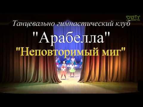 """Танцевально - гимнастический клуб """"Арабелла""""."""