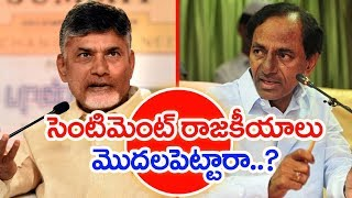 Is Telugu States Leaders Start Sentiment Politics ? | BACK DOOR POLITICS