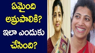 What Happened To Warangal Collector Amrapali | Why Amrapali Did This | Job Interview | Youth |Taja30