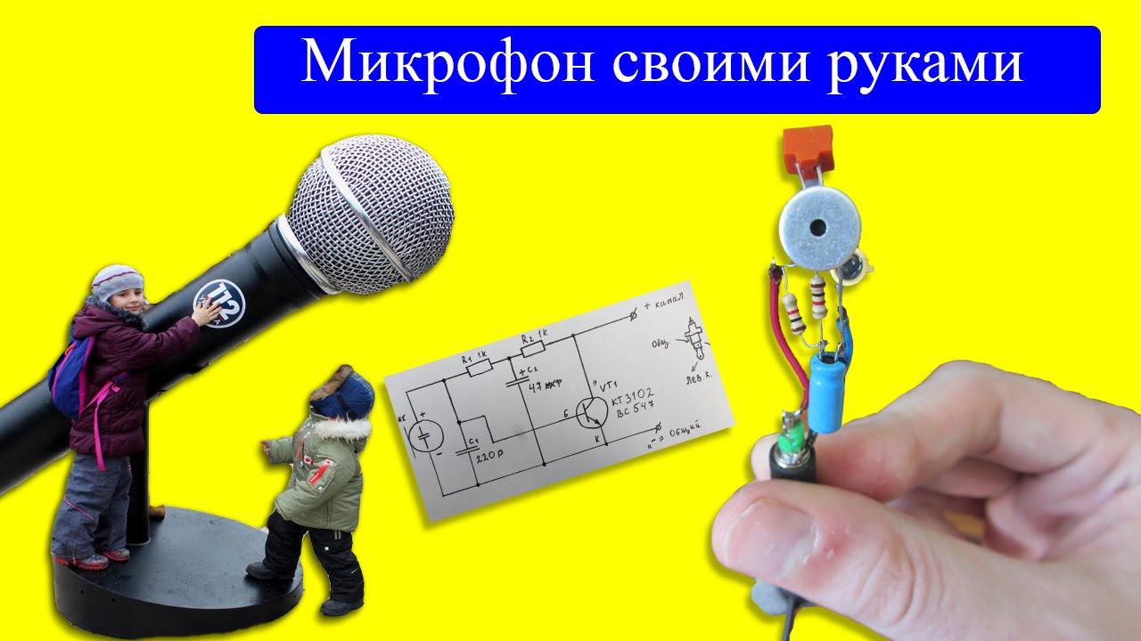 Как сделать микрофон для камеры своими руками