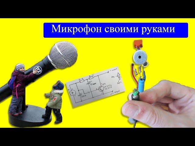 Делаем микрофон своими руками