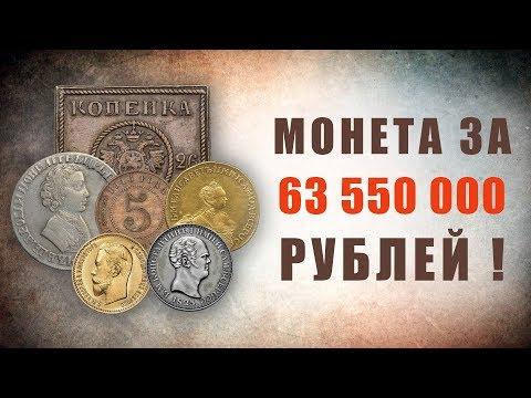 Монета за 63 550 000 рублей ! Самые редкие и дорогие монеты царской России
