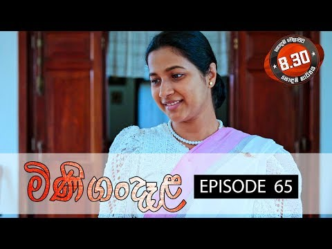 Minigandela | Episode 65 | Sirasa TV 07th September 2018 [HD]