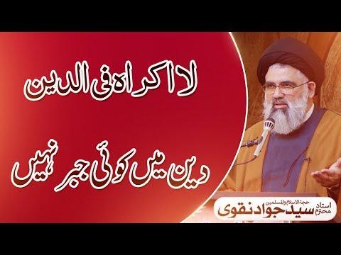 Deen Me Koi Jabr Nhi || Ustad e Mohtaram Syed Jawad Naqvi