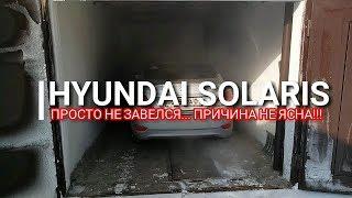 Hyudai Solaris (Accent) просто не завелся!!! Причина??? Кто знает???