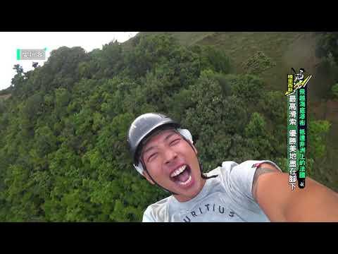台綜-愛玩客-20181114【模里西斯】飛越海底瀑布,抵達非洲上的法國!