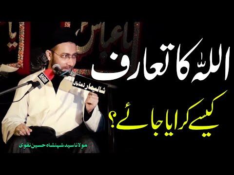 Allah Ka Ta'aruf Kaysy Karayajaye... | Maulana Syed Shahenshah Hussain Naqvi | 4K