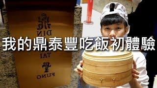[chu吃] 松露小籠包也太貴了吧【鼎泰豐】台北美食