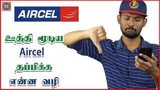 திடீரென ஊத்தி மூடிய Aircel - தப்பிக்க என்ன வழி? | Port Out செய்வது எப்படி? | How to port out Aircel