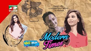 Modern Times | Eid Natok 2018 | Sabila Nur | Mithila | BhaiBrother Express | Channel i TV
