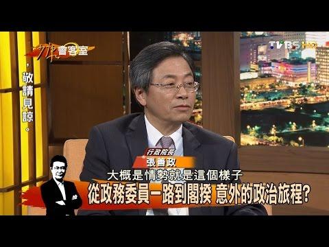 台灣-少康會客室