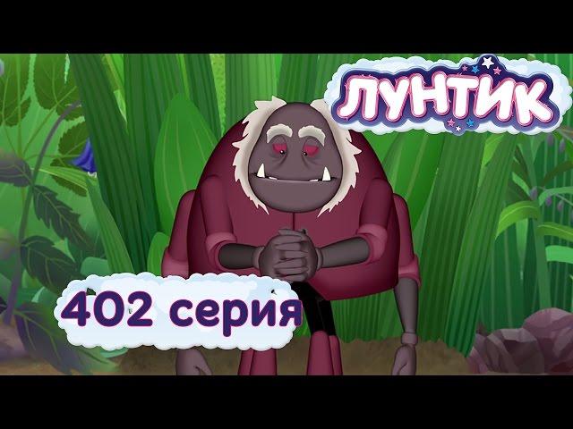 Лунтик Новые серии - 402 серия. Признание таланта