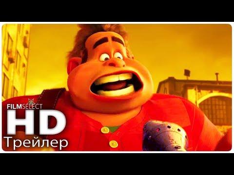 Ральф против интернета Русский трейлер 4 (2018)