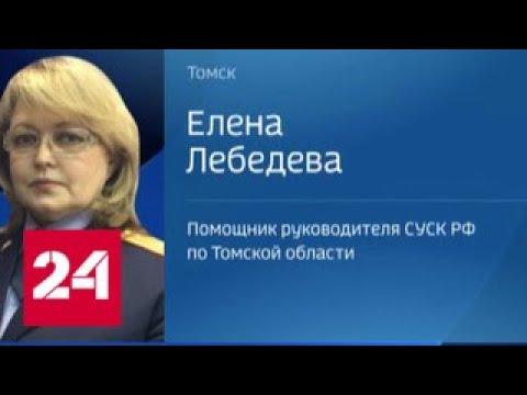 25-летняя томичка умерла после удаления варикоза в частной клинике - Россия 24