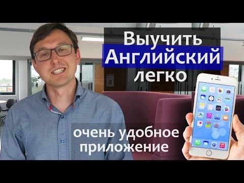 Как выучить Английский язык. Отличное мобильное приложение