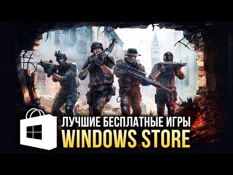 Лучшие бесплатные игры Windows Store
