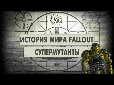 Супермутанты [История Мира Fallout]