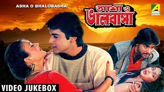 Asha O Bhalobasha | আশা ভালবাসা | Bengali Movie Songs Video Jukebox | Prosenjit Chatterjee, Deepika