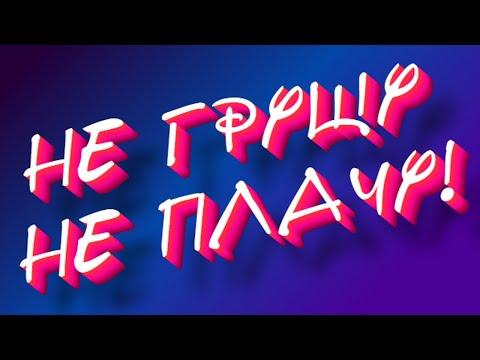 Не Грущу - Не Плачу !   © Санечка Беляев