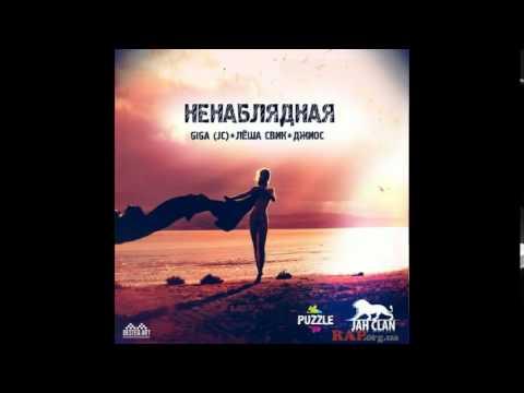 Джиос - Джиос, Giga(JC), Лёша Свик - Ненаблядная
