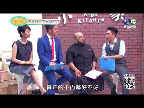 台灣-小廚當家-20150913 高溫地獄! 菜市場的日常之味