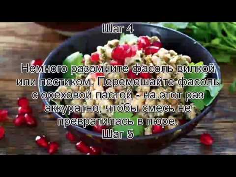 Пхали из белой фасоли по-грузински рецепт
