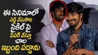 Comedian Khaja Very Funny Speech at Paper Boy Trailer launch | Santosh Shoban | Riya Suman | FL
