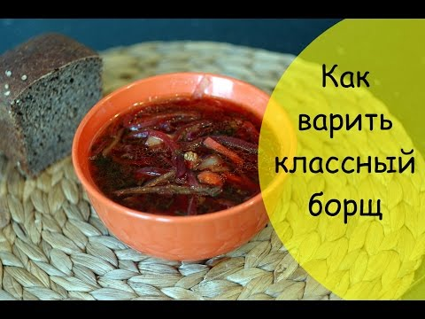 Как варить борщ - пошаговый простой рецепт