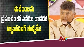 CM Chandrababu Naidu Sensational Comments On KCR Over EVM Tampering | NTV