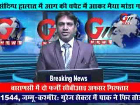 GNN NEWS AGENCY : EXCLUSIVE : INDIA IITF  BULLETIN NEWS : UTTAR PRADESH,DELHI,MUMBAI