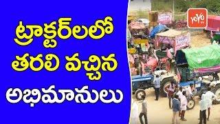 ట్రాక్టర్ లలో తరలి వచ్చిన అభిమానులు TRS Activists Huge Rally to Public Meeting in Warangal
