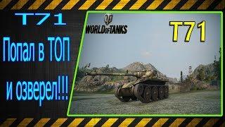 T71.  Попал в ТОП и озверел))) Лучшие бои World of Tanks