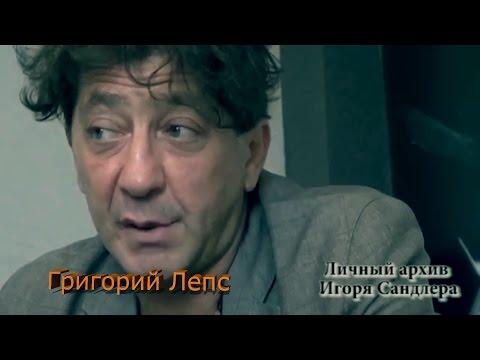 Интервью Григория Лепса